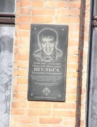На Полтавщині відкрили меморіальну дошку на честь загиблого учасника АТО