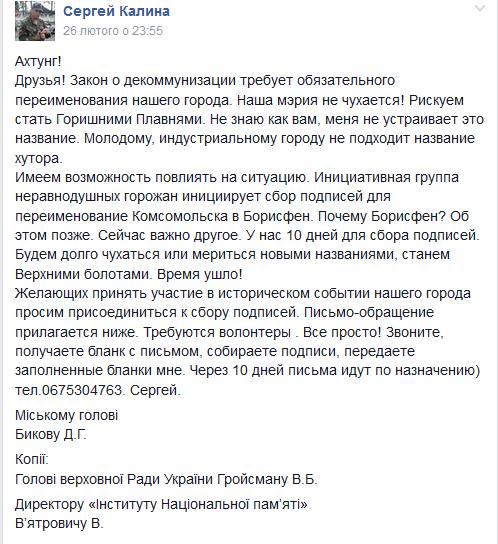 Комсомольчани збирають підписи за нову назву міста