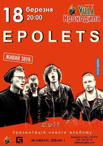 У Полтаві виступить гурт EPOLETS