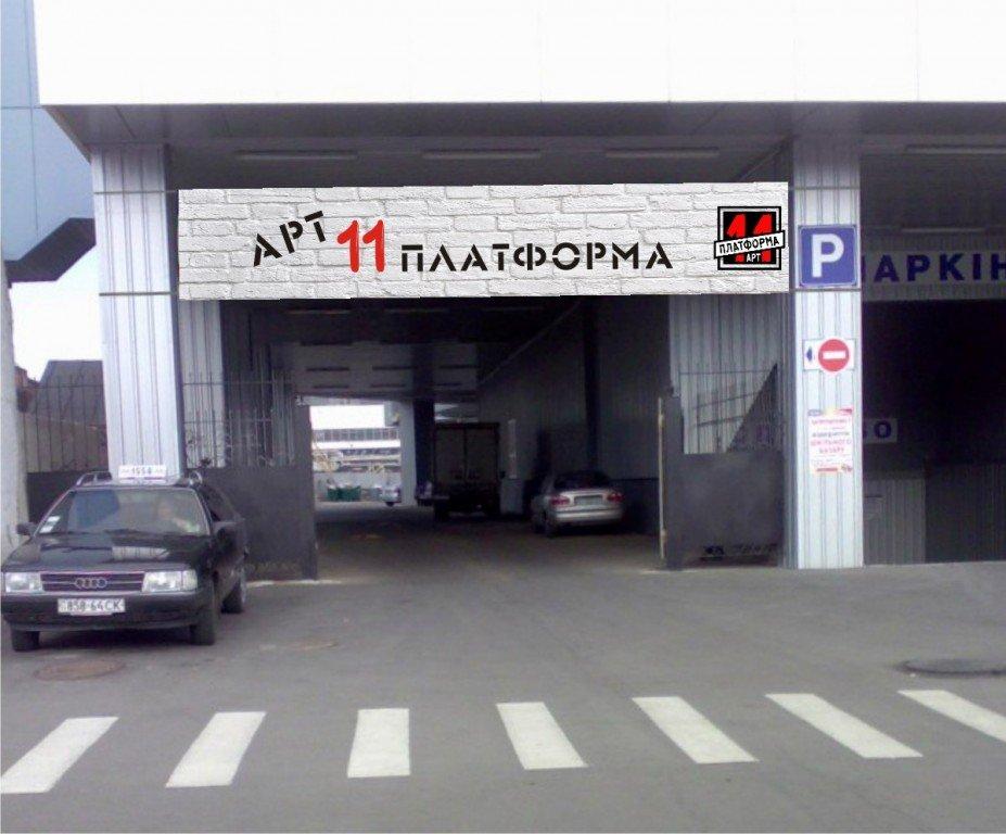 У Полтаві розпочинає роботу новий арт-простір P.ART.TER