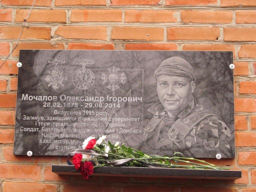 У Полтаві відкрили меморіальну дошку бійцю «Донбасу»