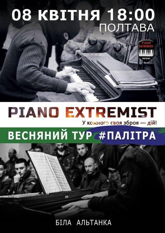 У Полтаві вуличний концерт дасть Piano Extremist