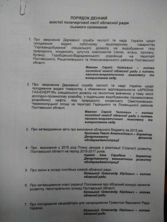 Сесія обласної ради: система