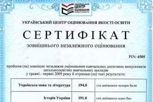 Сертифікат ЗНО стане дійсним для вступу у виш протягом кількох років
