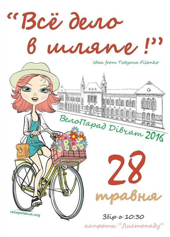У Полтаві проведуть дівчачий велопарад у шляпках