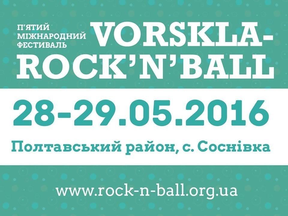 Під Полтавою проведуть «Vorskla-Rock`n`Ball»: програма та розклад автобусів