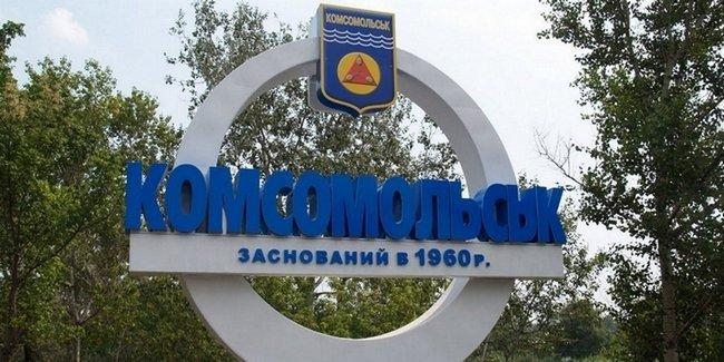 Горішнім Плавням відмовили у поверненні назви Комсомольськ
