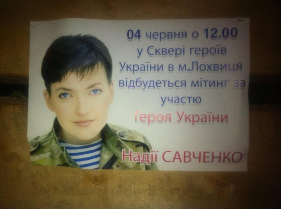 Савченко приїздила до Лохвиці: ОПОРА виявила порушення в агітації за кандидата Руслана Богдана