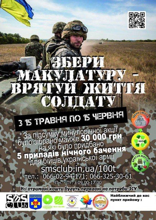 Полтавців закликали долучитись до акції «Збери макулатуру – врятуй життя солдату»
