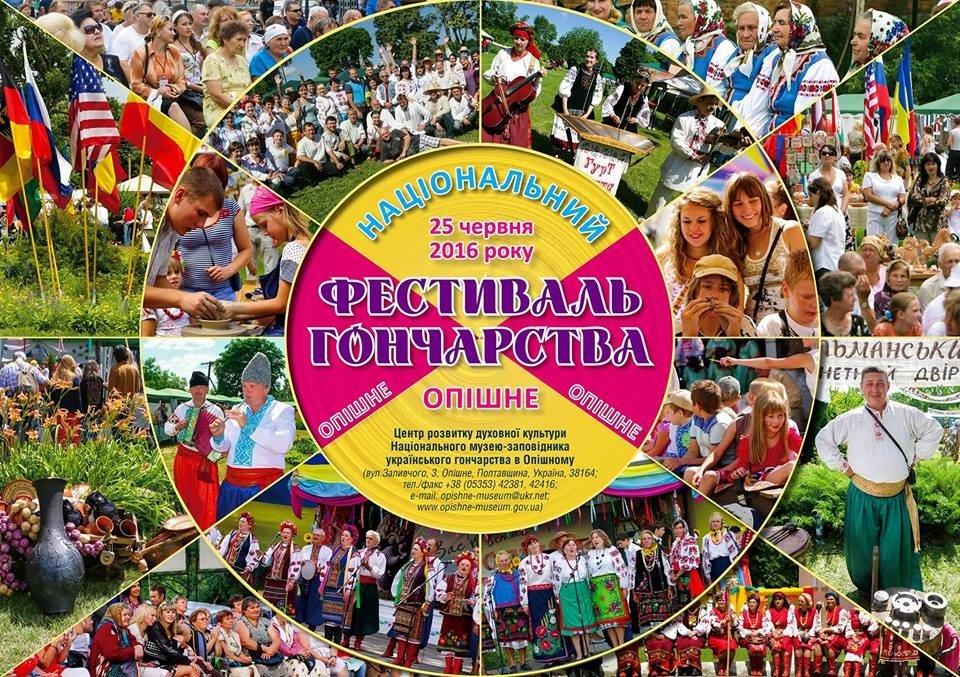 В Опішні стартував Національний фестиваль «ЗДВИГ-2016!» – програма заходів