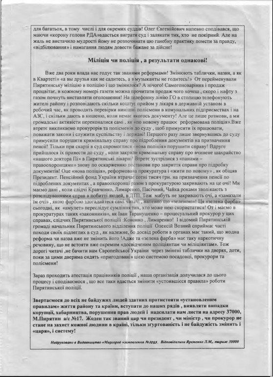 У 151 виборчому окрузі «очорнили» сімох кандидатів у народні депутати