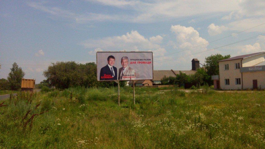 Міністр України агітує за кандидата в народні депутати від 151 округу