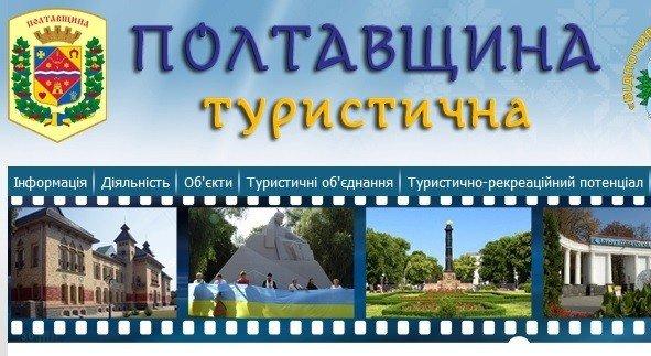 Влада Полтавщини замість пояснення, що робить для розвитку туризму, радить дізнаватися це самим