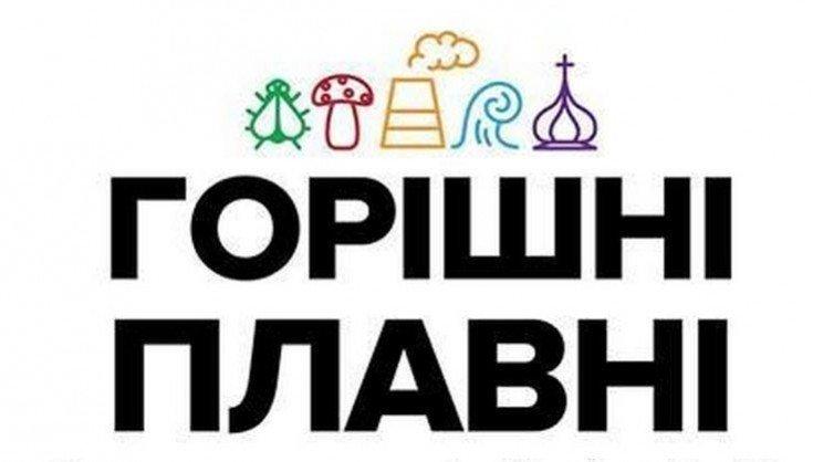 Міськрада екс-Комсомольська уже офіційно – Горішні Плавні