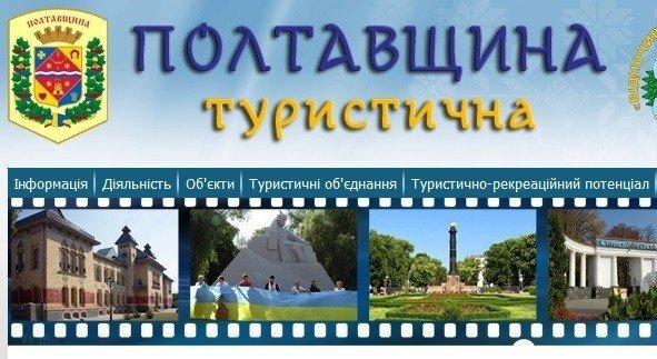 На Полтавщині провели 101 захід задля популяризації туристичного потенціалу області