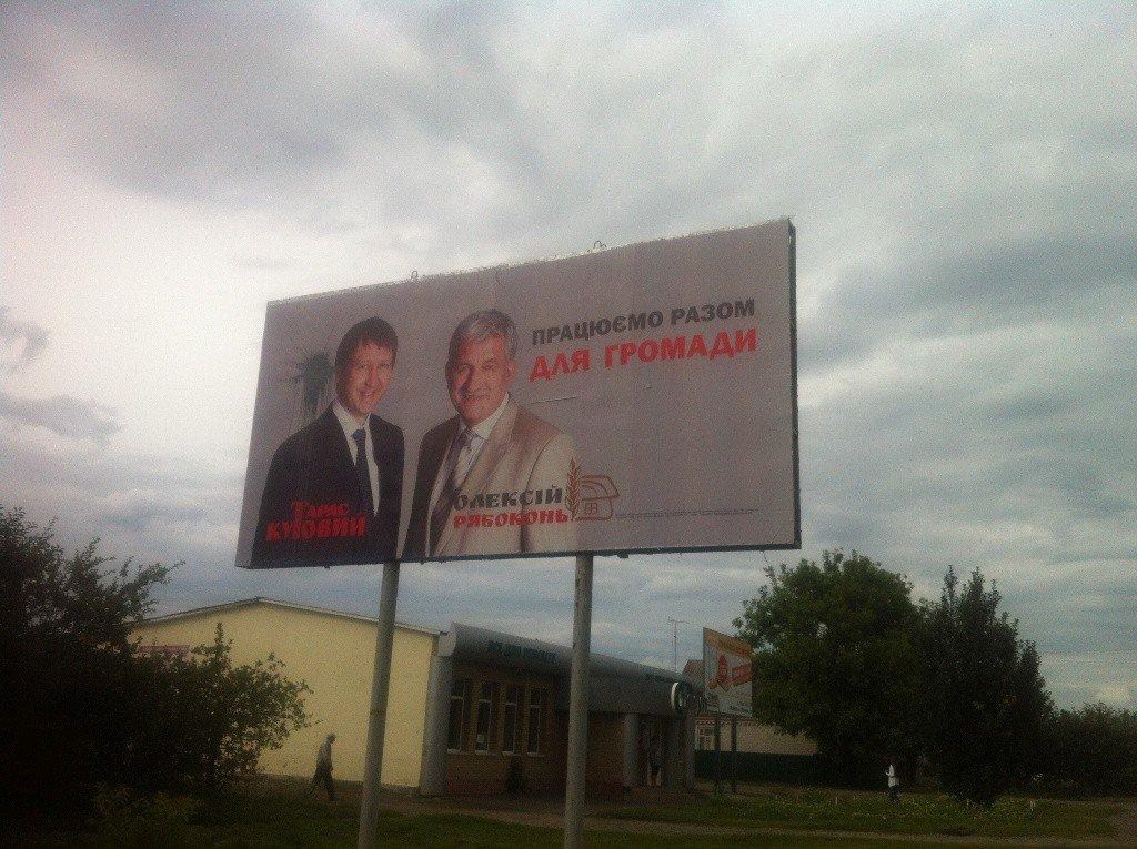 Проміжні вибори: білборди кандидатів позаклеювали та облили фарбою (ФОТО)