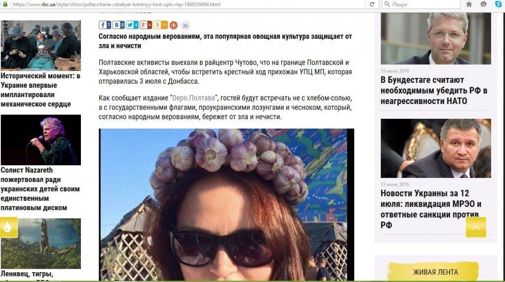 Хресна хода, полтавські ЗМІ і журналістські стандарти