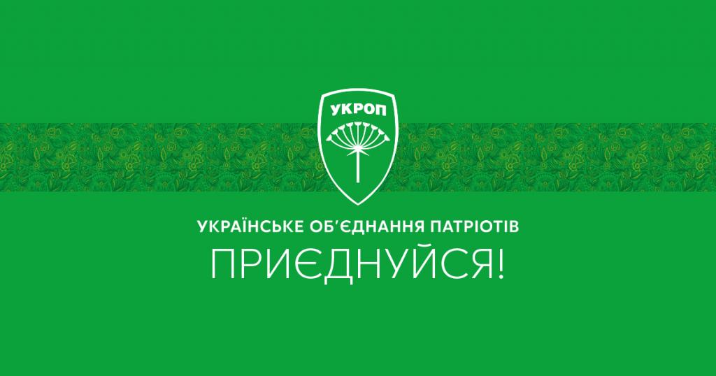 Сьогодні в Полтаві УКРОП обговорюватиме новий Статут