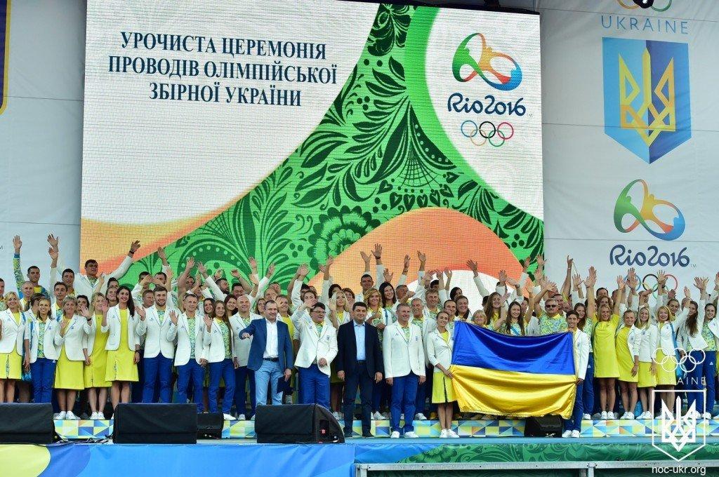 Полтавці вирушили на Олімпіаду до Ріо-де-Жанейро