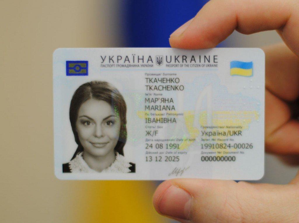 Про нові внутрішні паспорти: чи всіх змусять отримувати ID-картки