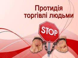 Полтавців закликають прийти на акцію проти торгівлі людьми