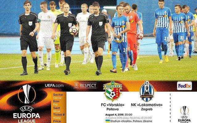 У Полтаві відбудеться матч-відповідь «Ворскла» – «Локомотіва»
