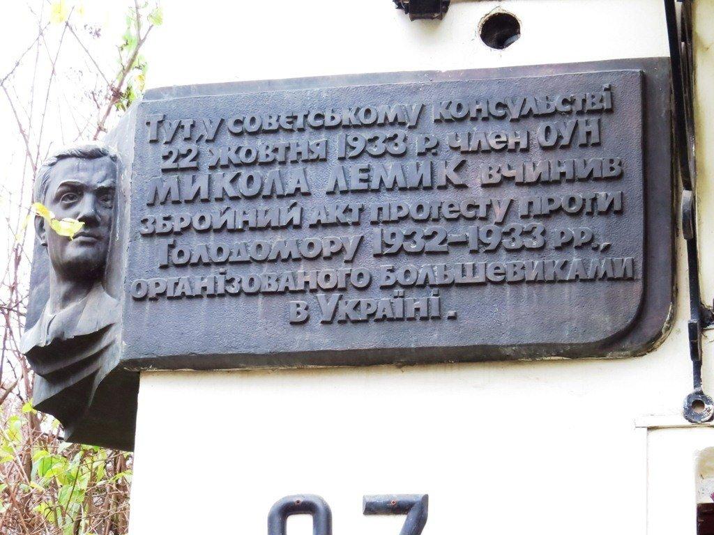 Провулок Миколи Лемика: про студента, завдяки якому світ дізнався про Голодомор в Україні