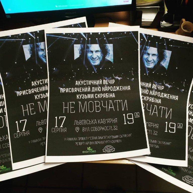У Полтаві проведуть акустичний концерт пам'яті Кузьми Скрябіна