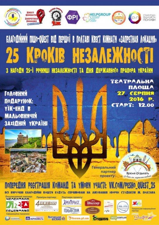 До Дня Незалежності України в Полтаві проведуть благодійний пішо-квест