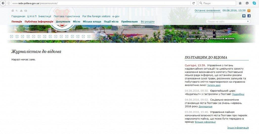 Ідеальна прес-служба Полтавської міськради – що це за явище і чи воно існує або 9 місяців потому