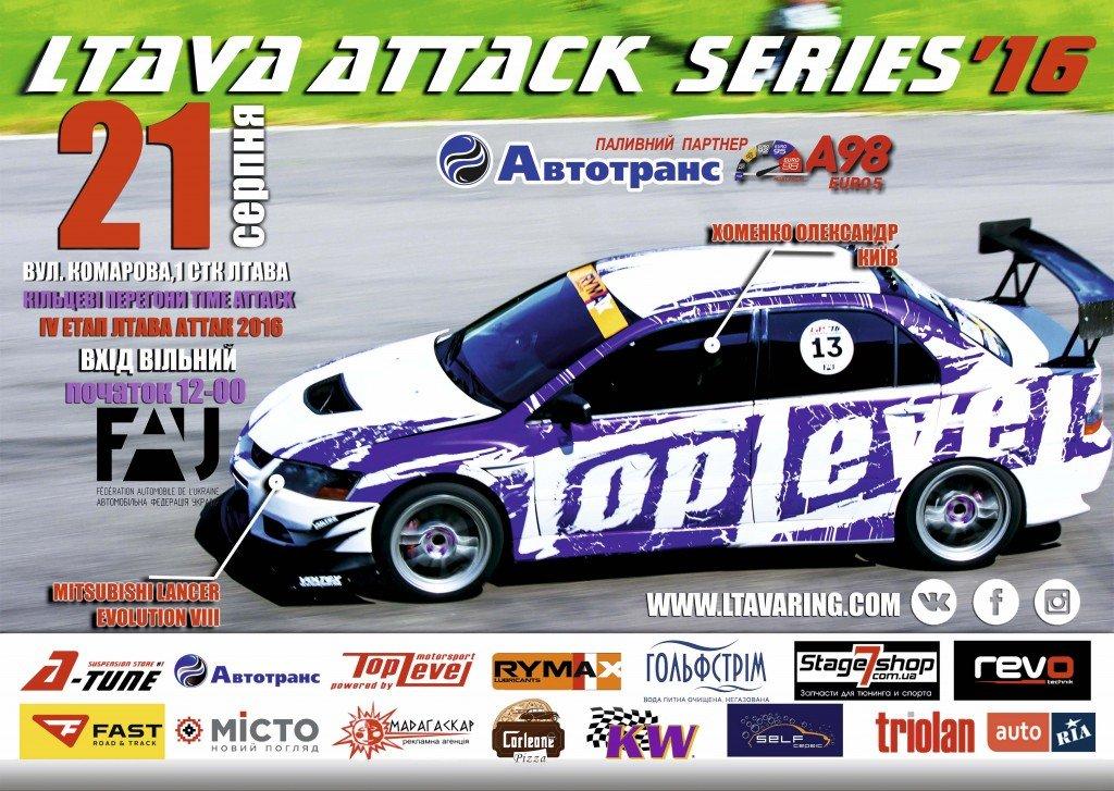 У Полтаві відбудуться кільцеві перегони Ltava Attack Series'16