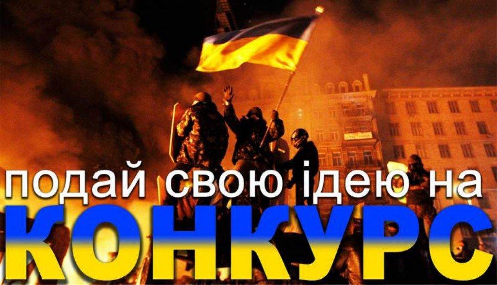 Полтавців запрошують до участі у конкурсі «Територія Майдану»