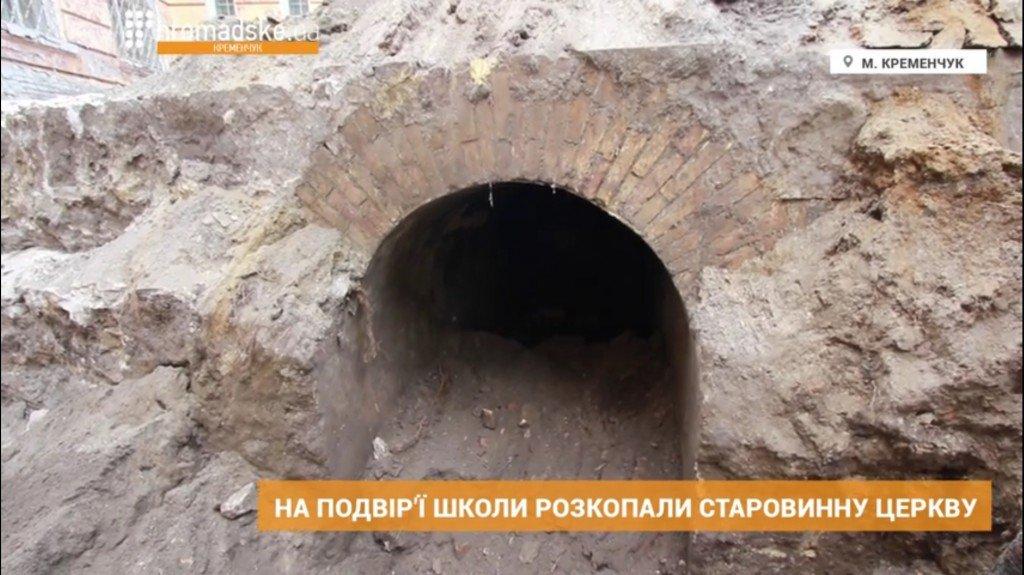 На подвір'ї школи у Кременчуці розкопали старовинну церкву (ВІДЕО)