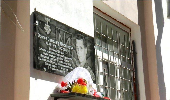 У Полтаві відкрили пам'ятну дошку Герою Олександру Фролову