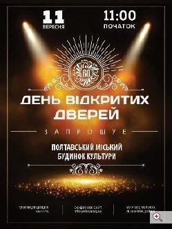 У Полтавському міському будинку культури відбудеться день відкритих дверей