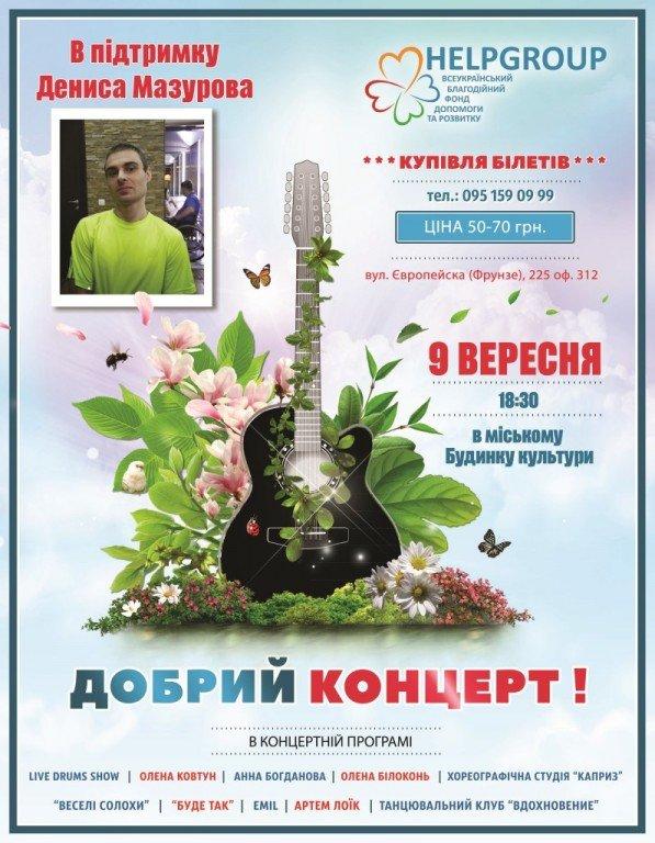 Полтавців запрошують на «Добрий концерт»