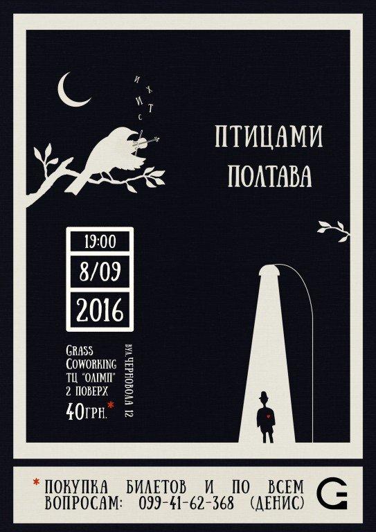 До Полтави завітає один з перших українських аудіопоетів