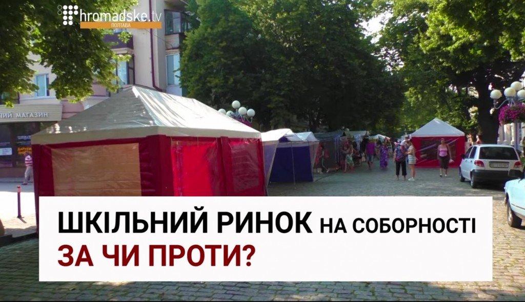 Полтавці розказали, що думають про шкільний ринок у центрі міста