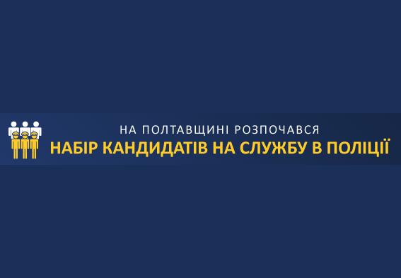 У Полтавській області стартував відбір кандидатів на посади слідчих і дільничних