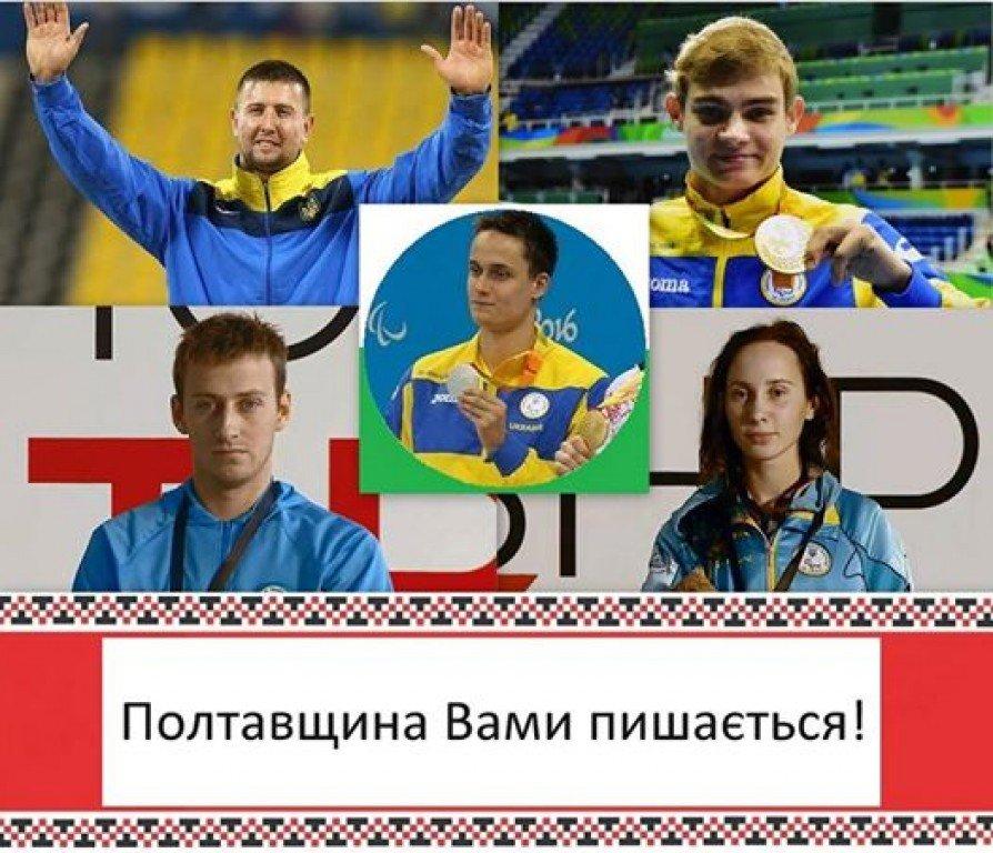Українські паралімпійці: жодного дня без нагород