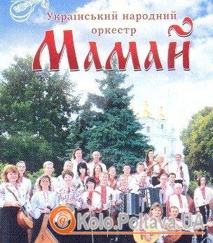 Український народний оркестр «Мамай»