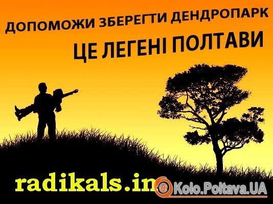 Фото з radikals.in