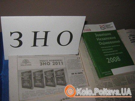 Сьогодні у Полтаві розкрили секрети ЗНО-2011