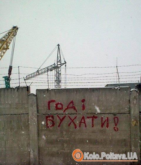 У Полтаві напис на паркані закликає до здорового способу життя