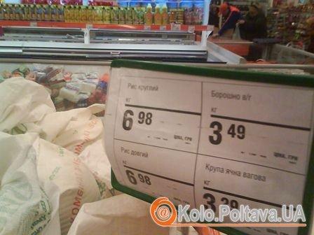 Ціна на борошно в одному з супермаркетів