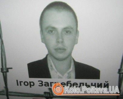 На фото Ігор Загребельний (фото з плакату)
