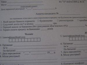 Анкета, яку заповняють для отримання молодіжного пілгового кредиту
