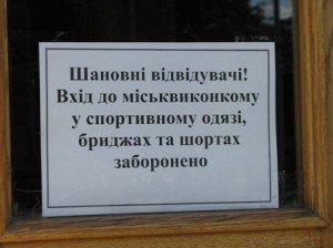 У Полтавську міську раду громадянам у шортах вхід заборонено