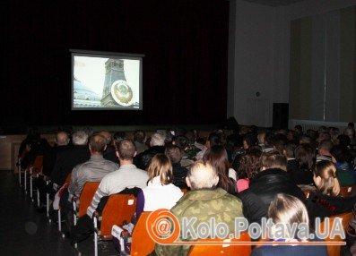 Фільм презентували у великій актовій залі педуніверситету.