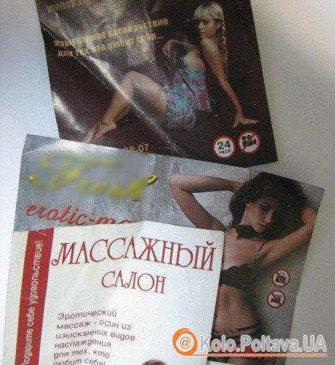 poltava-eroticheskiy-massazh